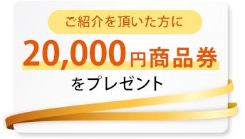20,000円商品券