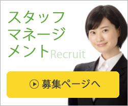 スタッフマネージメント社員の募集