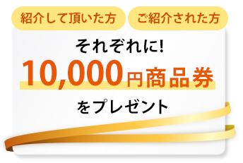 10,000円商品券